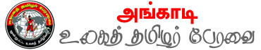 World Tamil Forum-Shop